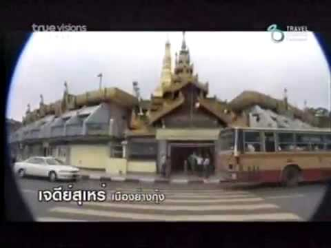 """DREAM HUNTER """"เกมล่าฝัน ท่องโลก"""" ตะลุยพม่า Part 10 เข้าไปเเล้ว!"""