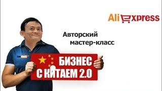 ВИДЕО-УРОК №1- ЗАРАБОТОК на AliExpress!
