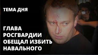 Глава Росгвардии обещает избить Навального. Тема дня
