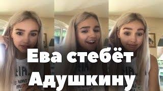 Ева Миллер стебется над Катей Адушкиной - Жги Зажигай // Трансляция 19.07.18