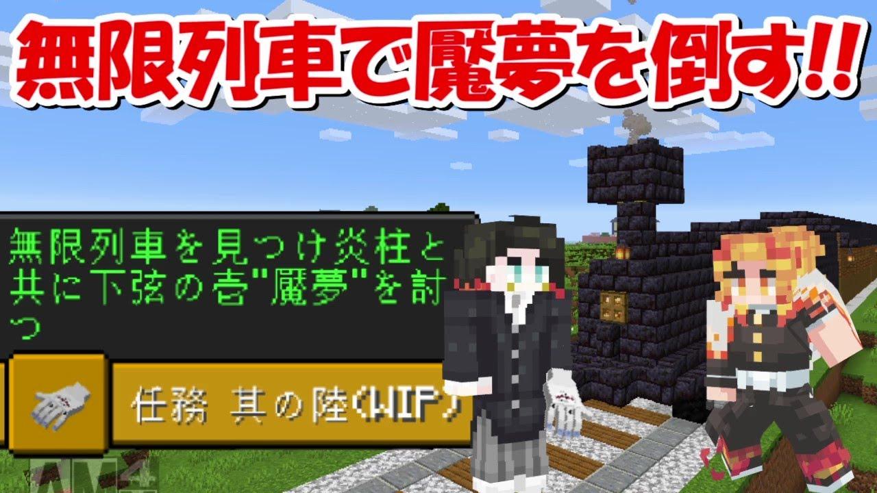 【Minecraft】無限列車で魘夢を倒す!!上弦の鬼を倒して鬼殺隊の柱になる!!#38 -DEMON SLAYER Kimetsu no Yaiba-