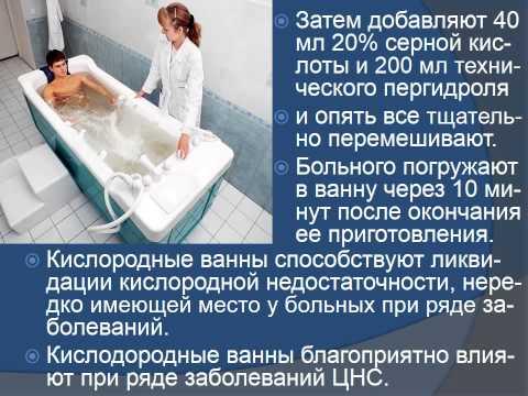 Гидротерапия 2