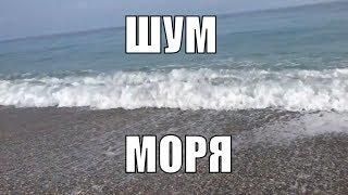 Шум моря для расслабления и медитации для хорошего сна и настроения