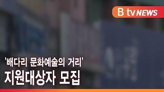 '배다리 문화예술의 거리' 지원대상자 모집