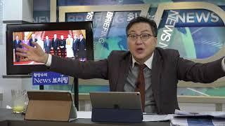문대통령 「선제타격 용납 못해, 종교 민간이 남북관계 물꼬터라」 이게 대통령이 할 말인가? [세밀한안보] (2017.12.07) 1부