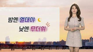 [날씨] 불쾌감 심한 '찜통더위'…한낮 35도 안팎 / 연합뉴스TV (YonhapnewsTV)