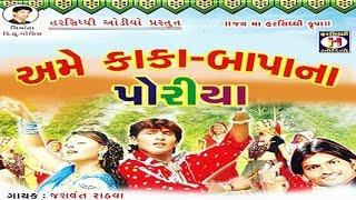 Chhori Parni Ne Ghoghamba Man Aavija | Ame Kaka Bapa Na Poriya | Gujarati Songs