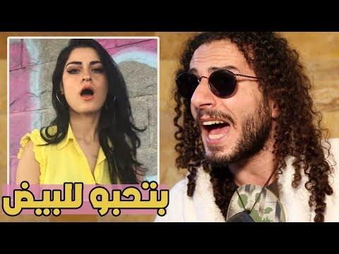 أزمة بيضة بيضة تنافس أزمة ثقة .. أسخف وأتفه أغنية عربية