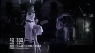 朱紫嬈 - 男人不該讓女人流淚 MV