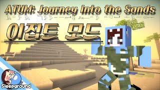 고대 이집트로!! [마인크래프트: 이집트 모드] - ATUM: Journey Into the Sands Mod - [잠뜰]