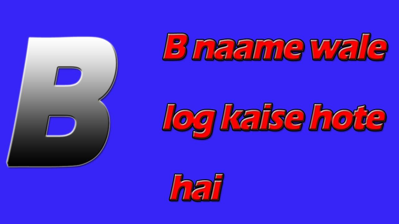 ���!�ki��b�)_BnamewalelogokipersonalitykaisehotihiNameologyhindi/urdu-YouTube