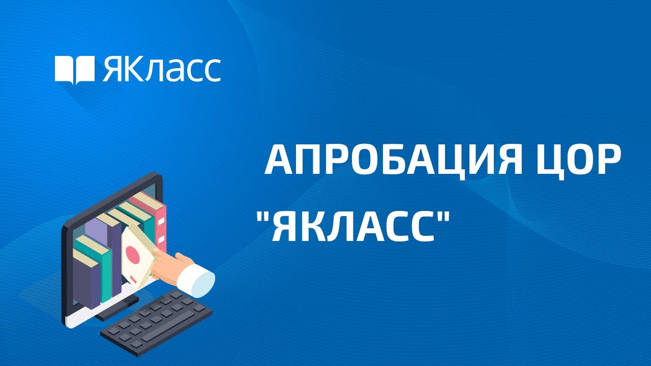 "Апробация ЦОР ""ЯКласс"""