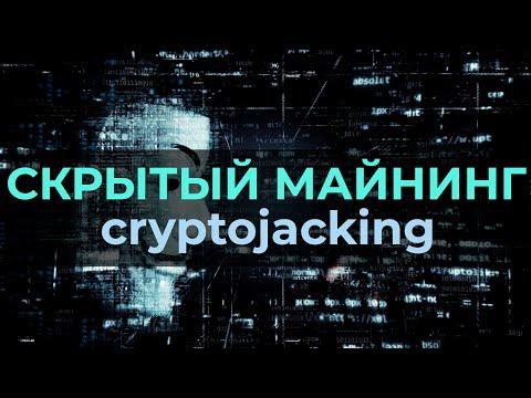Скрытый майнинг Криптоджекинг Cryptojacking Under Crypto Ground
