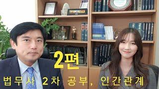 법무사 2차 시험, 인간관계 공부습관 유정원 법무사