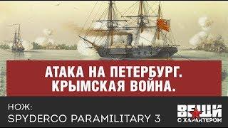 Атака на Петербург. Крымская война