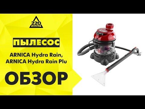 Пылесос ARNICA Hydra Rain, ARNICA Hydra Rain Plus