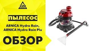 Пылесос ARNICA Hydra Rain,ARNICA Hydra Rain Plus