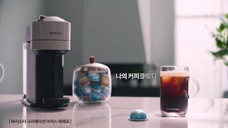 [네스프레소/Nespresso] 버츄오 넥스트 아이스 …