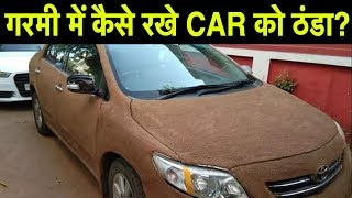 tips-to-keep-your-car-cool-during-hot-summers-papa-news-aaho