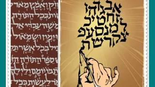 Урок № 1.  Введение в иврит
