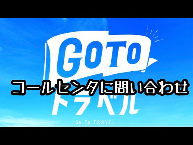 いつ 入金 還付 Goto