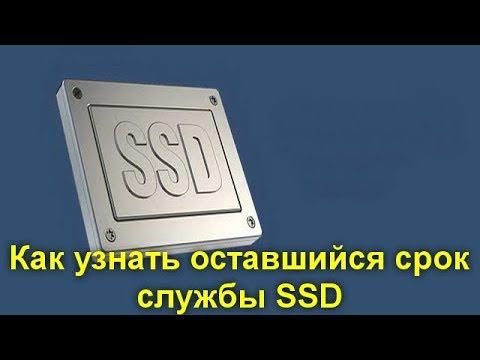 Как узнать оставшийся срок службы SSD
