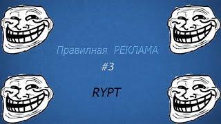 Правильная реклама #1 |RYPT