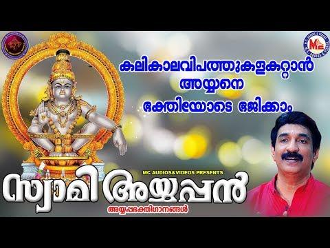 സ്വാമി-അയ്യപ്പൻ|അയ്യപ്പ-ഭക്തിഗാനങ്ങൾ-|ayyappa-devotional-songs-malayalam