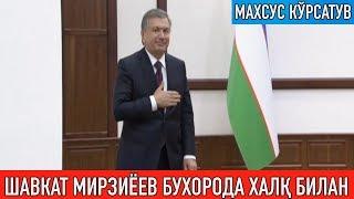Шавкат Мирзиёев Бухорода халқ дардини эшитди. Махсус кўрсатув