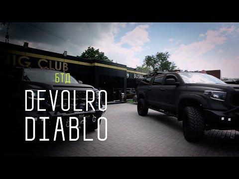 DEVOLRO DIABLO - Большой тест-драйв