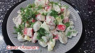 """Салат из крабовых палочек """"Аншлаг"""" простой в приготовлении и очень вкусный."""