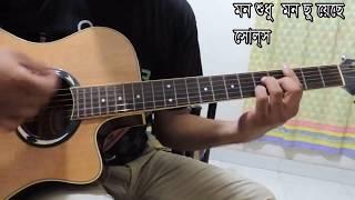 Mon Shudhu Mon Chuyeche    Souls    Guitar Chords