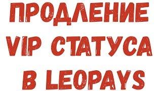 Продление VIP в LeoPays