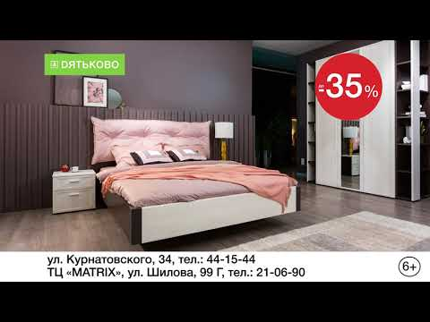 Скидки до 40% на мебель для вашего дома в Дятьково