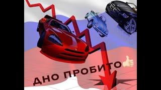 Падение авторынка России. Жадность дилеров! Купить новый автомобиль? Цена на б/у машины