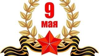 стрим на 9 мая