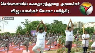 Minister Vijayabaskar participates in Yoga event at Govt hospital | Details | #YogaDay2018