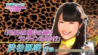 【選抜総選挙×フジテレビ】ピックアップメンバーインタビュー「NMB48/AKB48兼任 渋谷凪咲」 / AKB48[公式]