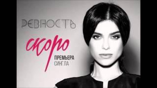 Elena Temnikova - Ревность (Audio)