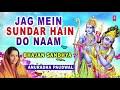 Jag Mein Sundar Hain Do Naam I ANURADHA PAUDWAL, Audio Song, Bhajan SandhyaVol.1