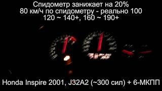 Honda Inspire 2001 3.2 Type-S (6MT) - разгон