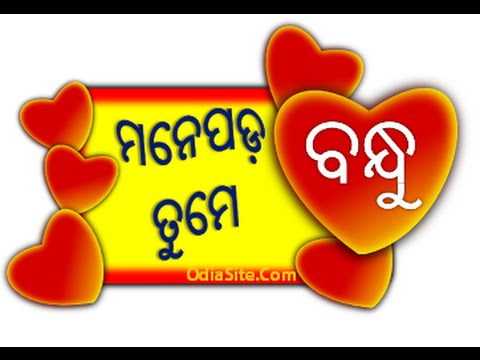 Friend Remembering You Odia Youtube