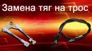 "Проект ""Пушинка"" #4 Замена тяг дроселя на тросик"