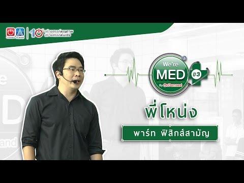 We're MED ปี 3 - ติว 9 วิชาสามัญ วิชาฟิสิกส์ by พี่โหน่ง ออนดีมานด์