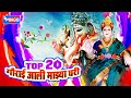 gaurai aali majhya ghari 20 non stop super hit marathi ganpati songs latest marathi ganpati song