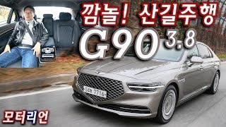 제네시스 G90 시승기 2부, 깜놀 산길 주행과 다소 아쉬운 뒷좌석 승차감 Genesis G90