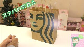 スタバの新作!!ねんどでつくりましょ✨Fake food