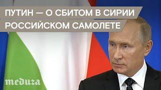 Путин — о сбитом в Сирии российском самолете