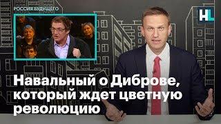Навальный о Диброве, который ждет цветную революцию