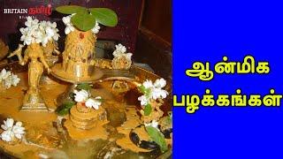 ஆன்மிக பழக்கங்கள்!!! | Britain Tamil Bakthi